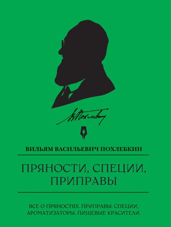 Похлебкин В.В. - Пряности, специи, приправы обложка книги