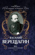 Верещагин В.В. - 1812. Наполеон в России' обложка книги