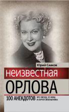 Сааков Ю.С. - Неизвестная Любовь Орлова. 100 историй про звезду, ее мужа и Сергея Эйзенштейна' обложка книги