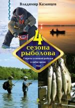 Четыре сезона рыболова - фото 1