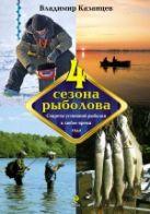 Казанцев В. - Четыре сезона рыболова' обложка книги