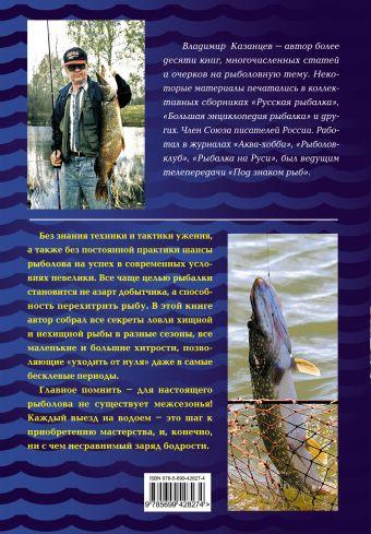 Четыре сезона рыболова Казанцев В.