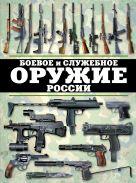 Шунков В. - Боевое и служебное оружие России' обложка книги