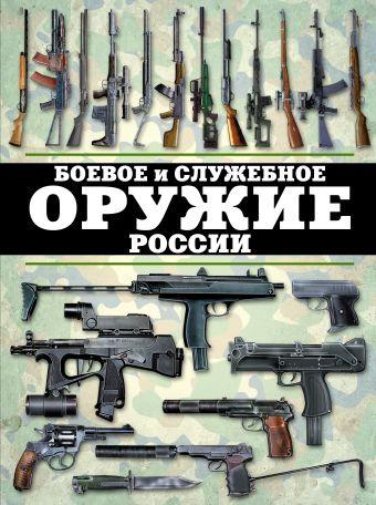 Боевое и служебное оружие России Шунков В.