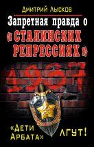 Лысков Д.Ю. - Запретная правда о «сталинских репрессиях». «Дети Арбата» лгут!' обложка книги