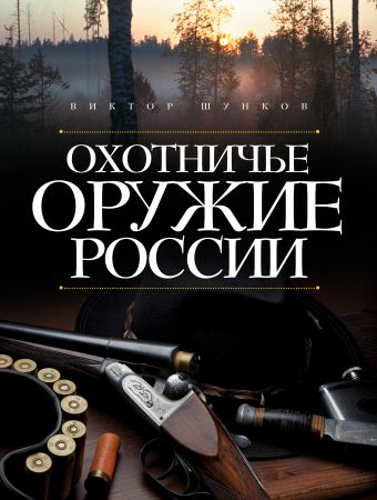 Охотничье оружие России Шунков В.