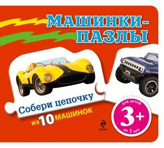 3+ Машинки-пазлы (красная)