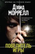 Моррелл Д. - Повелитель игры' обложка книги