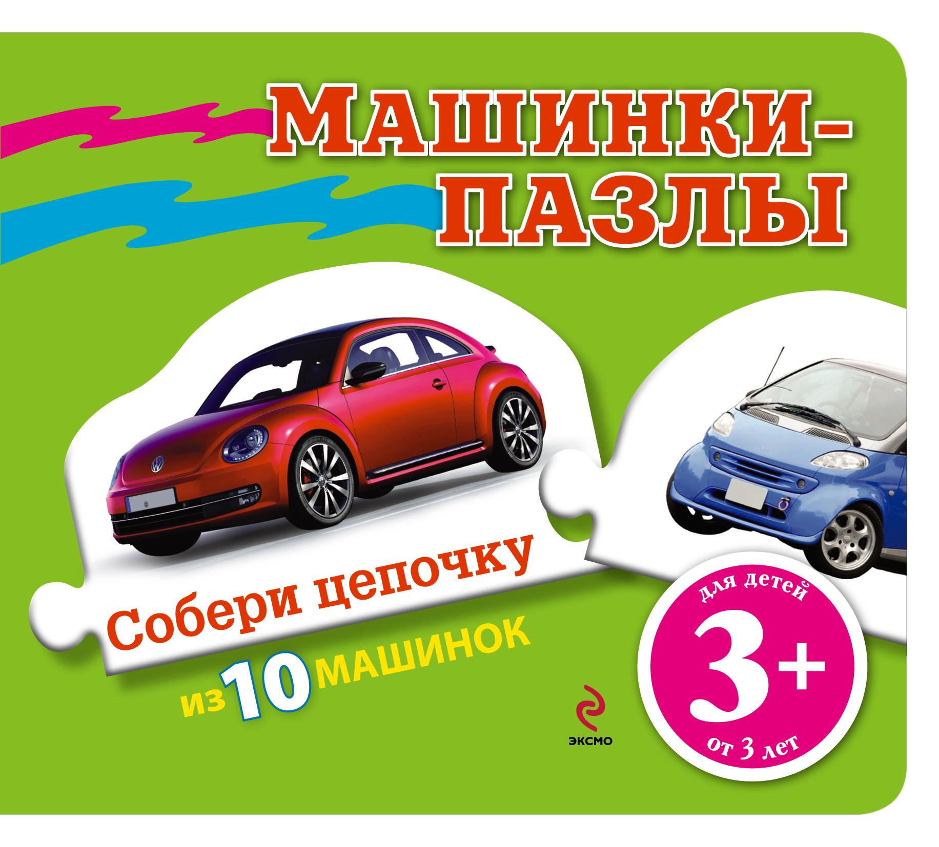 3+ Машинки-пазлы (зеленая) машинки пазлы книжка игрушка
