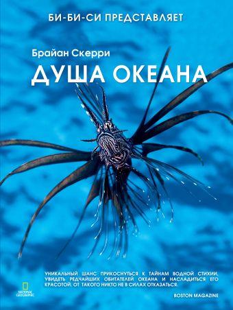 Душа океана