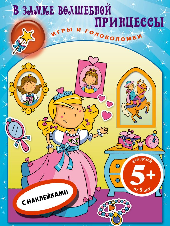5+ В замке волшебной принцессы. Книга игр с наклейками
