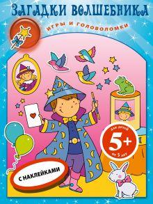 5+ Загадки волшебника. Книга игр с наклейками