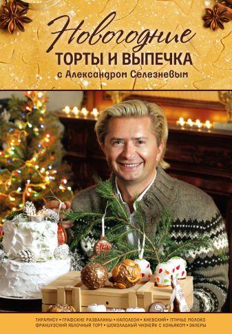 Селезнев А. - Новогодние торты и выпечка с Александром Селезневым обложка книги