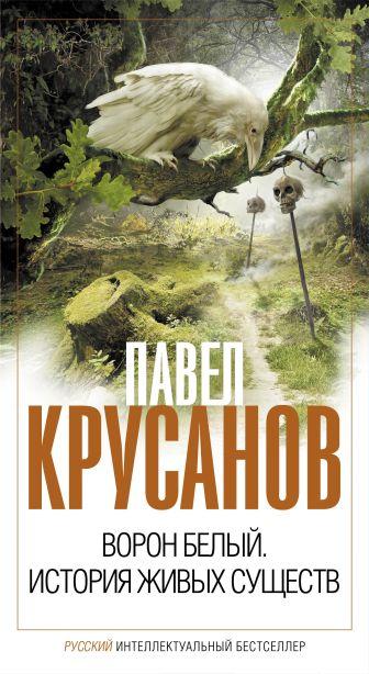 Крусанов П.В. - Ворон белый. История живых существ обложка книги