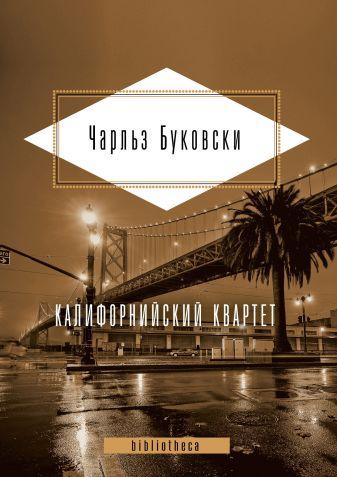 Чарльз Буковски - Калифорнийский квартет обложка книги