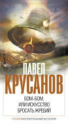 Крусанов П.В. - Бом-бом, или Искусство бросать жребий' обложка книги