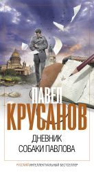 Крусанов П.В. - Дневник собаки Павлова' обложка книги