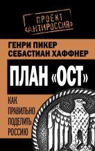 Пикер Г., Хаффнер С. - План «Ост». Как правильно поделить Россию' обложка книги