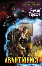 Терехов Р.Е. - Авантюрист' обложка книги