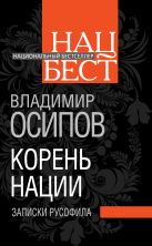 Осипов В.Н. - Корень нации. Записки русофила' обложка книги