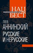 Аннинский Л.А. - Русские и нерусские' обложка книги