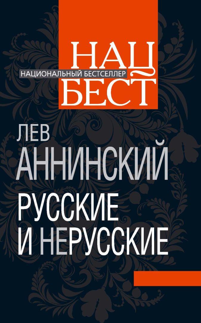 Аннинский Л.А. - Русские и нерусские обложка книги