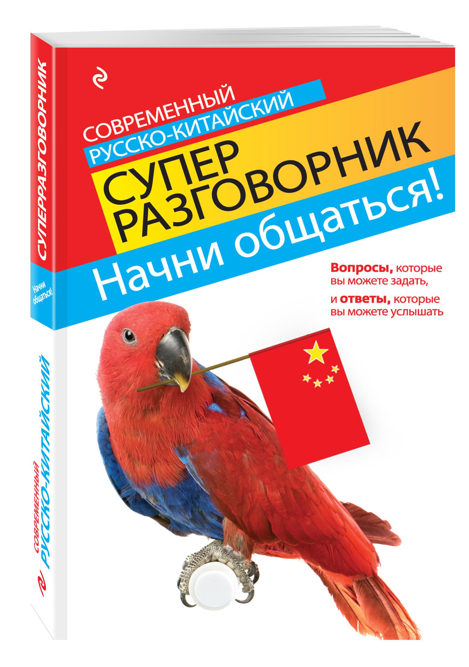 Начни общаться! Современный русско-китайский суперразговорник