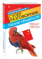 И.А. Хотченко - Начни общаться! Современный русско-китайский суперразговорник' обложка книги