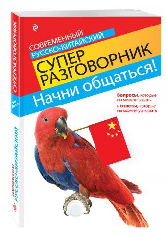 Начни общаться! Современный русско-китайский суперразговорник И.А. Хотченко