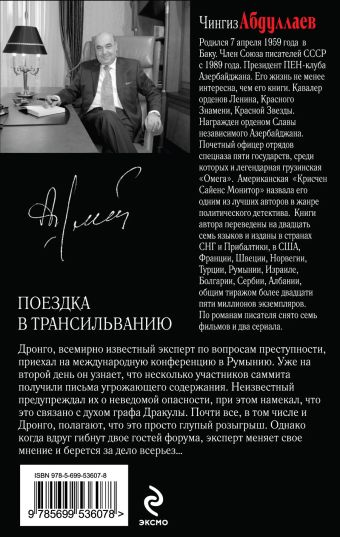 Поездка в Трансильванию Абдуллаев Ч.А.