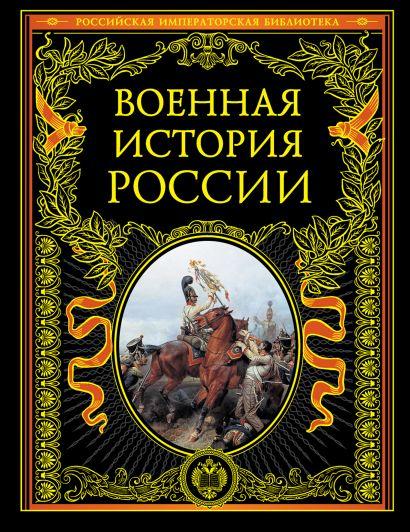 Военная история России - фото 1