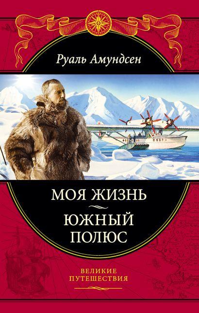 Моя жизнь. Южный полюс - фото 1