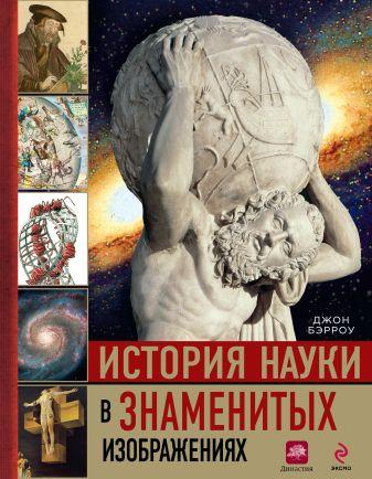 Джон Бэрроу - История науки в знаменитых изображениях обложка книги