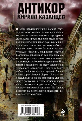 В негодяя стрелять приятно Казанцев К.