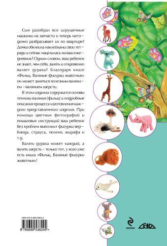 Фильц. Валяные фигурки животных Курчак Е.В., Заец Л.И.