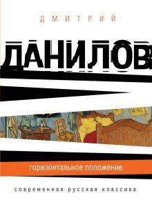Современная русская классика (обложка)