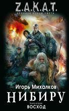 Михалков И. - Нибиру. Книга 2. Восход' обложка книги