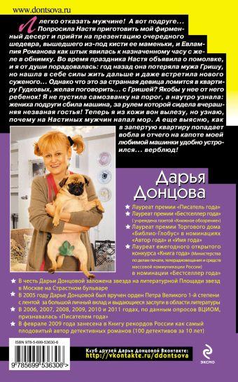 Костюм Адама для Евы Дарья Донцова