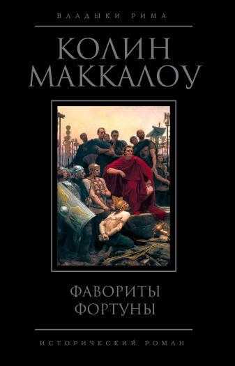 Маккалоу К. - Фавориты Фортуны обложка книги