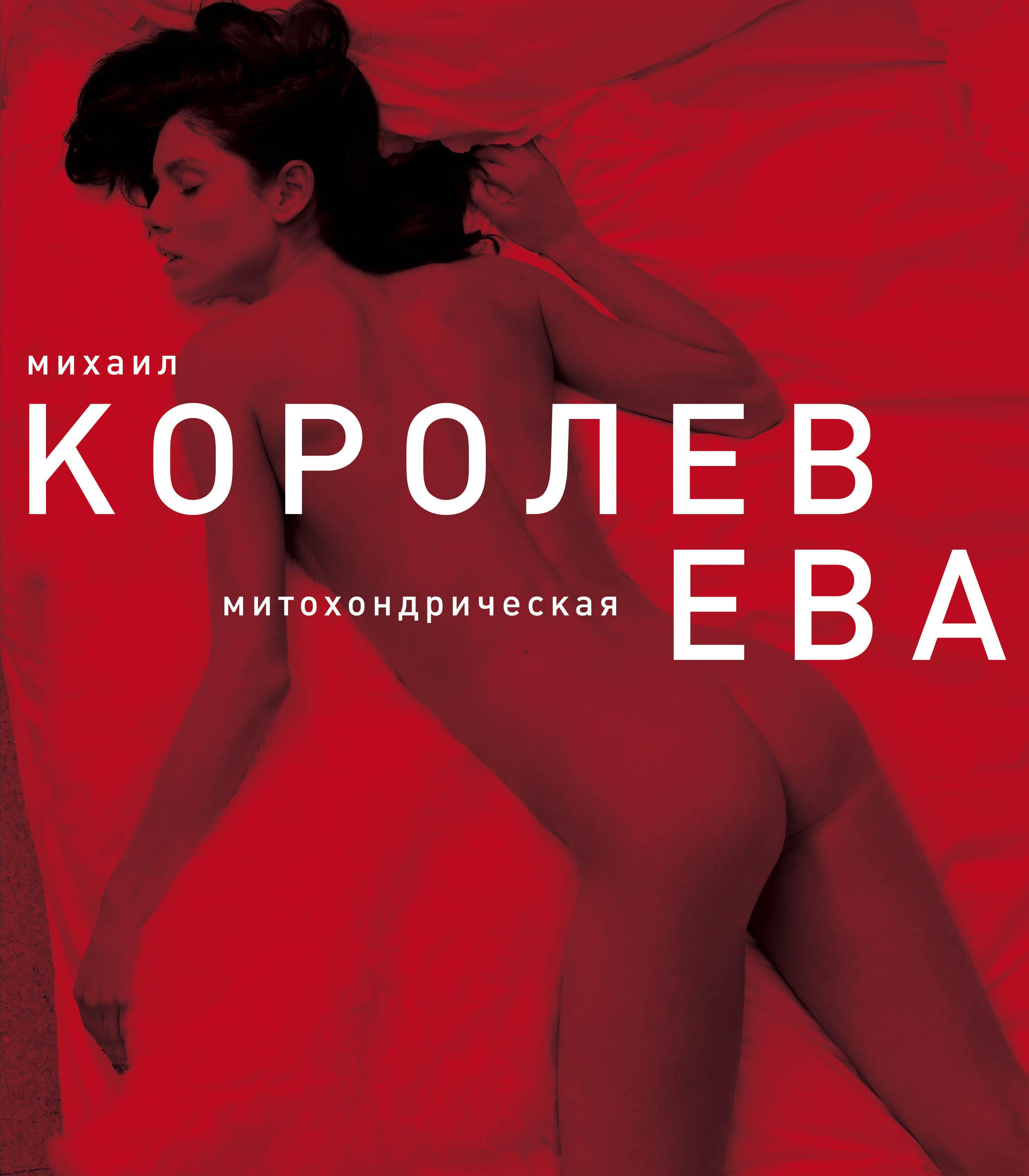 Королев М.М. Ева (красная) блузки анна чапман блузка