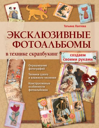 Эксклюзивные фотоальбомы в технике скрапбукинг Лаптева Т.Е.