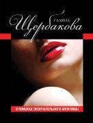 Щербакова Г. - В поисках окончательного мужчины' обложка книги