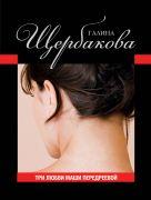 Щербакова Г. - Три любви Маши Передреевой' обложка книги
