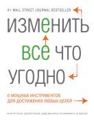 Паттерсон К., Греннай Дж., Максфилд Д. - Изменить все что угодно. 6 мощных инструментов для достижения любых целей' обложка книги