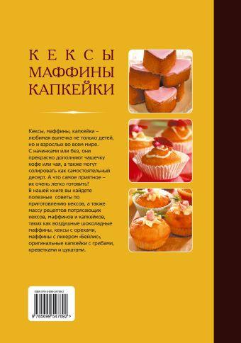 Кексы, маффины, капкейки Сучкова Е.М.