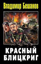 Бешанов В.В. - Красный блицкриг' обложка книги