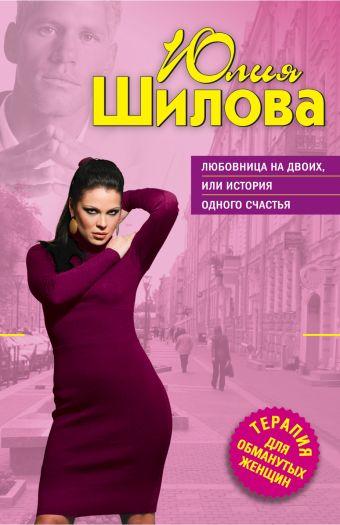 Любовница на двоих, или История одного счастья Шилова Ю.В.