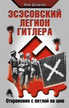 Дегрелль Л. - Эсэсовский легион Гитлера. Откровения с петлей на шее' обложка книги