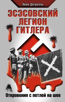 Эсэсовский легион Гитлера. Откровения с петлей на шее