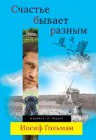 Гольман И. - Счастье бывает разным' обложка книги